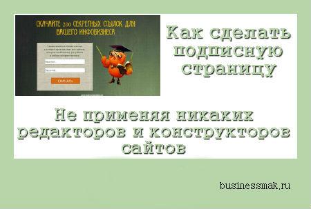 podpisnay_stranica